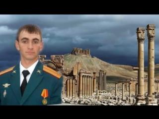 Памяти Александра Прохоренко(Сергей Тимошенко-Я вернусь)
