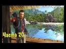Прохождение Far Cry — Часть 21: Выживание на острове