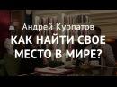 Мир познает нас Андрей Курпатов