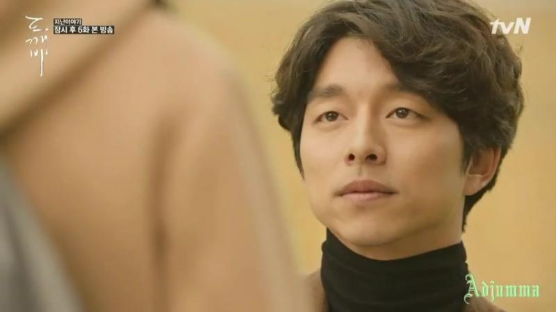 Позови меня Гон Ю Ким Го Ын Токкэби