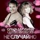 Сергей Переверзев, Ольга Зарубина - Не случайно