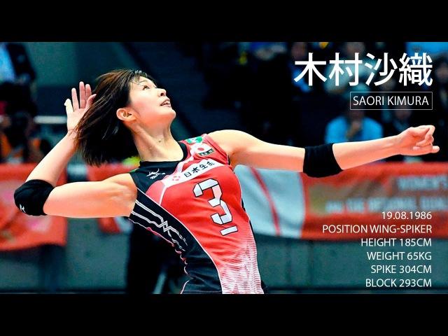 TOP 15 Best Volleyball Spikes by Saori Kimura 木村沙織