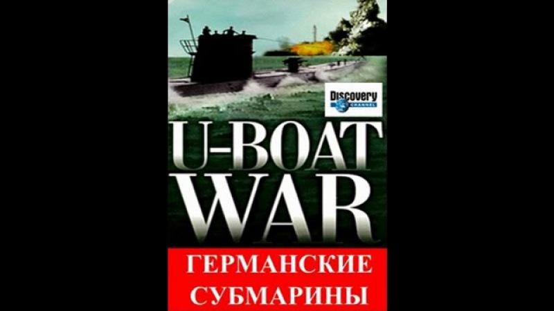 Германские субмарины U Boat Часть 3