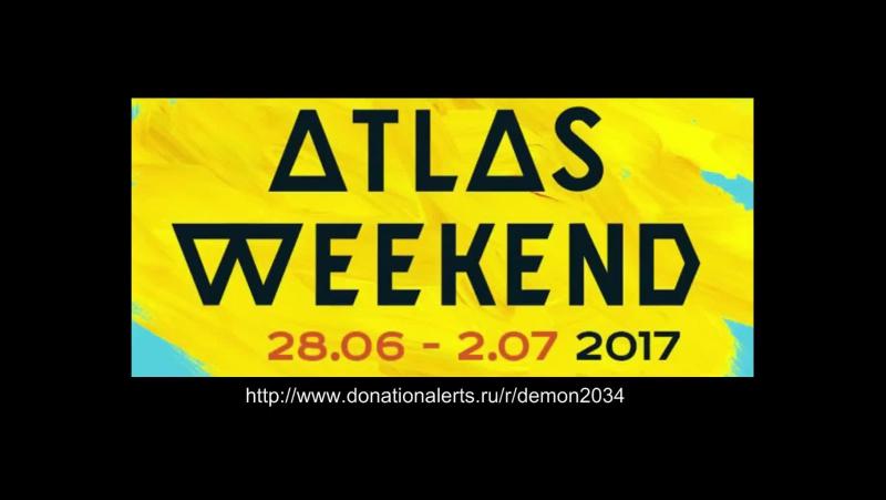 Atlas Weekend 2017 Перед фестом