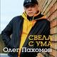 Пахомов Олег - Кризис