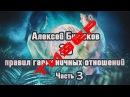 ТЕЗЕР Алексей Бирюков 10 правил гармоничных отношений Часть 3