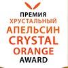 Премия Хрустальный Апельсин/Crystal Orange Award