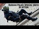 СОБР и ОМОН в действии • Russian Police Special Units in action