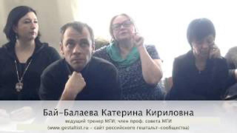 Доклад Катерины Бай Балаевой 31 01 14
