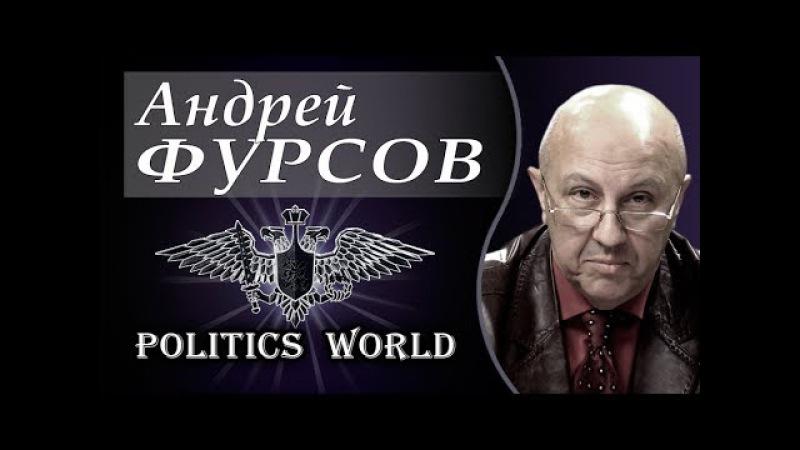Андрей ФУРСОВ ЭПОХА НЕДОДЕЛАННОГО УБЛЮДOЧHO БAHДИTCKOГО КАПИТАЛИЗМА