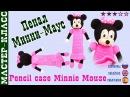 Вязаный пенал Минни Маус крючком. Мастер класс. Урок 27. Часть 2 Pencil case Minnie Mouse