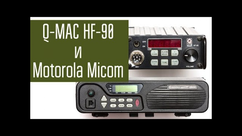 Motorola Micom 2BF и Q-MAC HF-90. Сравнение радиостанций в полях. Радиосвязь. Короткие волны.