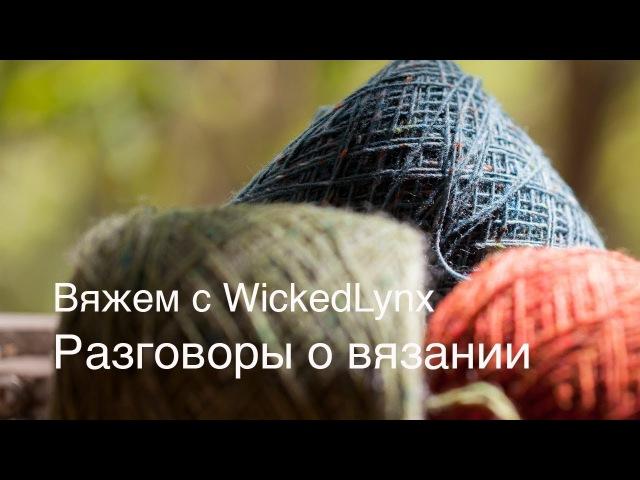 Разговоры с WickedLynx. Вязать ли по описаниям.