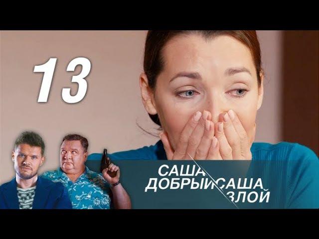 Саша добрый Саша злой 13 серия 2016 Детектив @ Русские сериалы