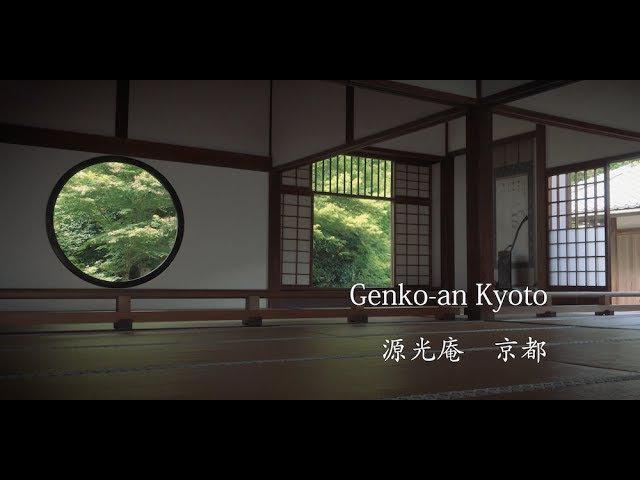 源光庵 Genko an Kyoto SONY RX100M4