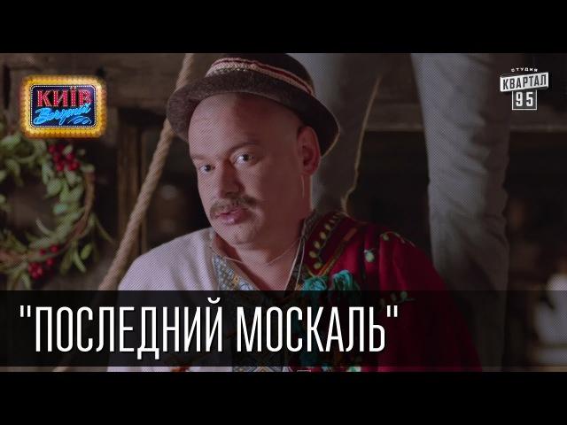 Фильм Последний Москаль|Пародия на Останній москаль| видео приколы 2015