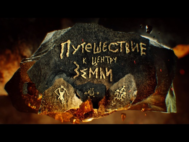 Документальный фильм об Алтае Валдис Пельш Путешествие к центру земли