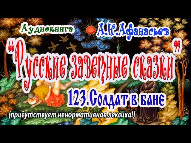 Аудиокнига РУССКИЕ ЗАВЕТНЫЕ СКАЗКИ 18 А Н Афанасьев 123 Солдат в бане