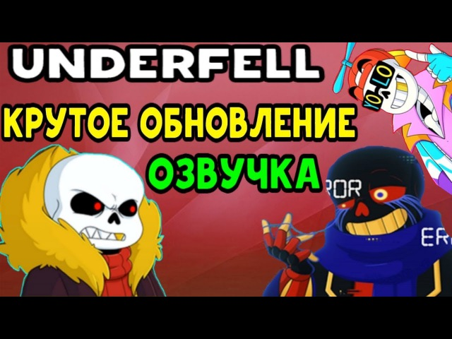 UNDERFELL ECHO UPDATE ЛУЧШАЯ ФАНАТСКАЯ UNDERTALE ИГРА