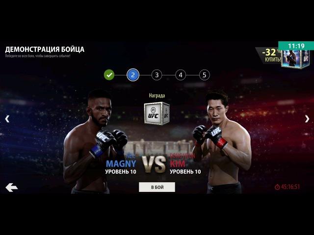 Телефонда UFC ойнаймыз. Казакша