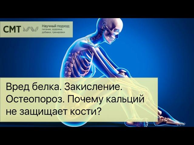 Вред белка Закисление Остеопороз Почему кальций не защищает кости dhtl tkrf pfrbcktybt jcntjgjhjp gjxtve rfkmwbq yt pfob