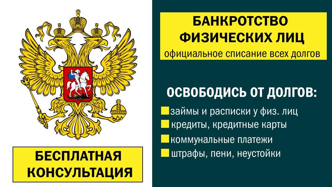 банкротство физ лиц в омске