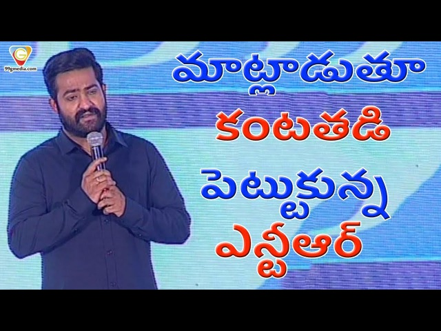 NTR Emotional Speech At Jai Lava Kusa Auio Launch Nandamuri Kalyan Ram JaiLavaKusa 99gmedia