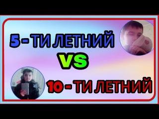 5 - ТИ ЛЕТНИЙ РЕБЁНОК vs 10 -  ТИ ЛЕТНЕГО   VLADIKLIME  