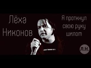 Лёха Никонов - Я проткнул свою руку шилом