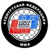 Удмуртская Федерация ММА