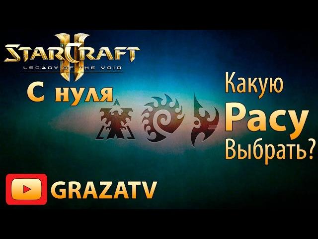 Starcraft 2 с нуля! Выпуск №1 - Какую расу выбрать