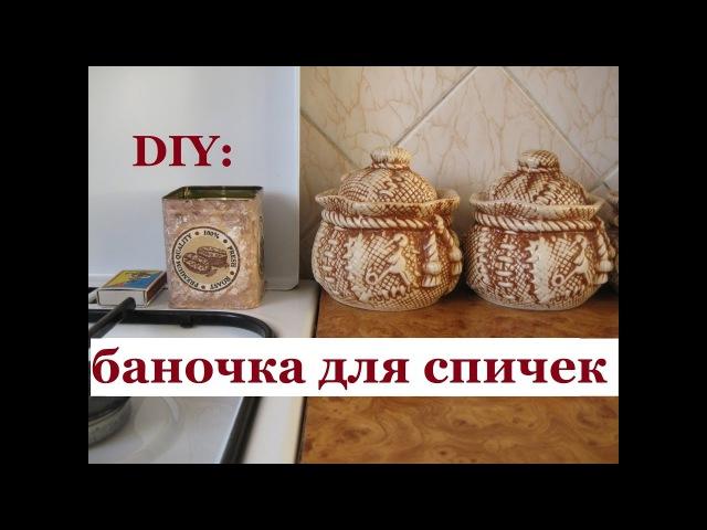 DIY:Decor for kitchen Делаем БАНОЧКУ для спичек на кухню useful tips crafts