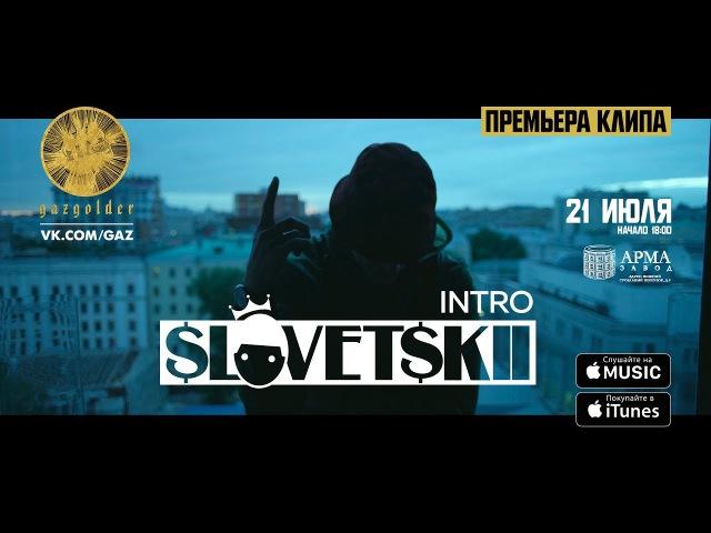 Словетский Intro prod Смоки Мо Krazy Raf Beatsbysmo