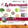 2хЛекторий в Кемерове: Казанцева и Казарновский