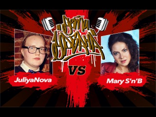 ДЕТИ УРБАНА |TOP 16|  Mary S'n'B vs Juliya Nova