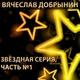 Дискотека 80-90 Х Русский - В. Добрынин - Не Сипь Мне