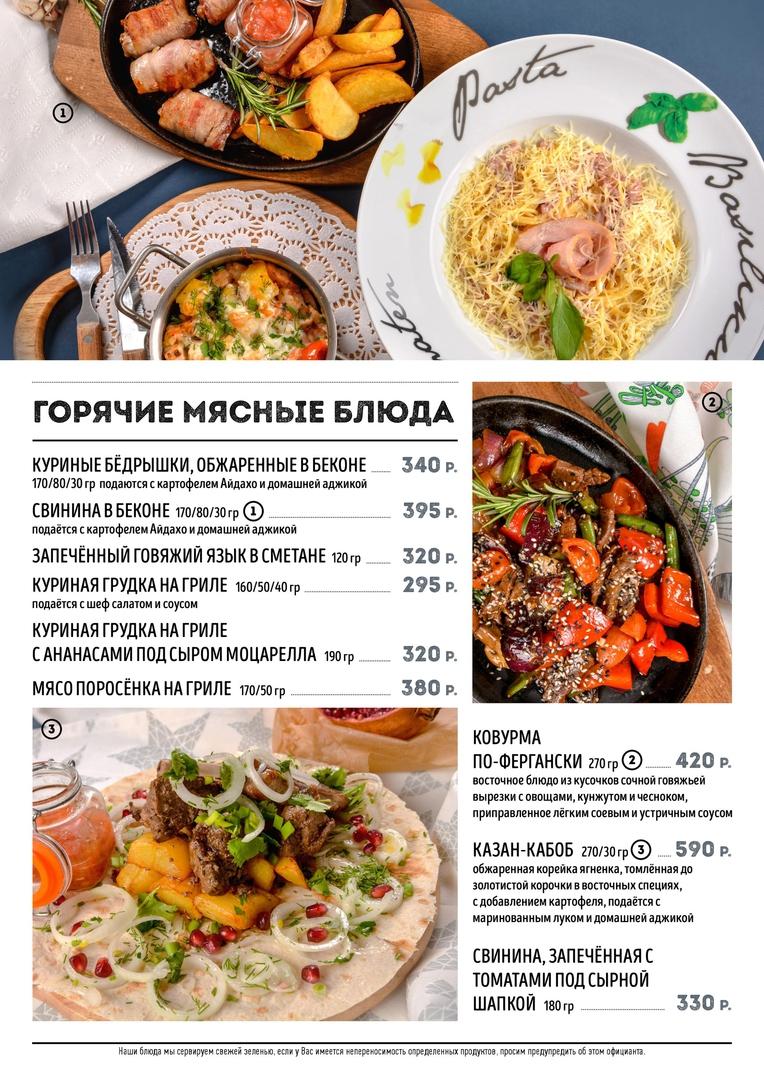 Меню M's Grand Cafe - Горячие мясные блюда
