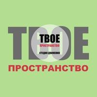 Логотип Студия движения ТВОЕ ПРОСТРАНСТВО