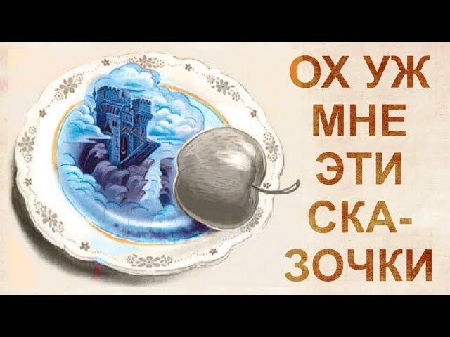 Славянская сказка на ночь и другие артефакты