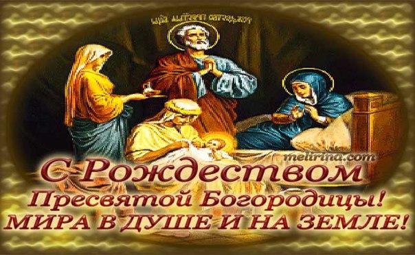 Музыкальные открытки с рождением пресвятой богородицы