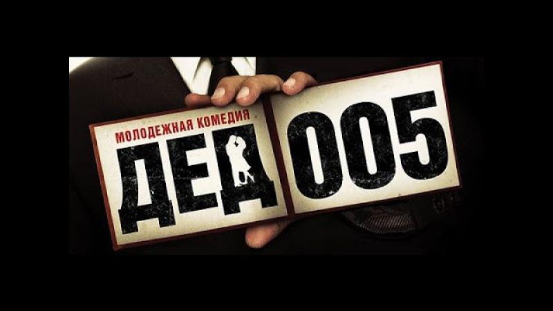 Дед 005 (2013)   Комедия детектив 2013   FULL HD