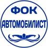 ФОК АВТОМОБИЛИСТ