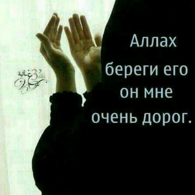 Пусть аллах хранит тебя в картинках любимому