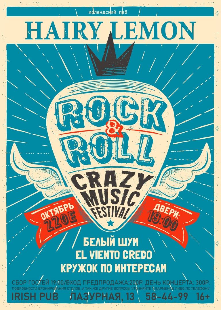 Афиша Барнаул ROCK&ROLL Crazy Music Fest