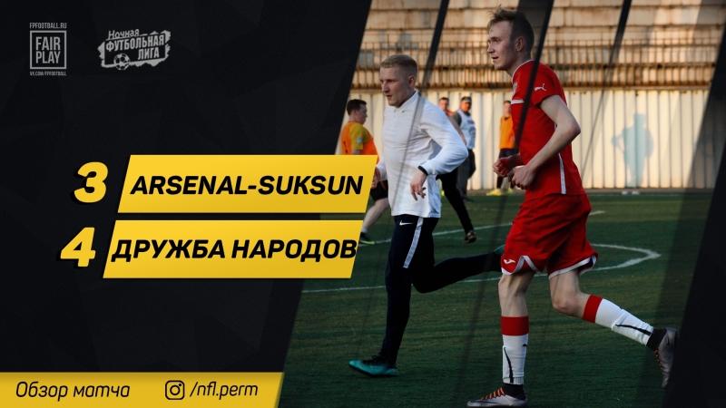 Обзор матча Arsenal Suksun Дружба Народов Летний Чемпионат НФЛ 18 июня