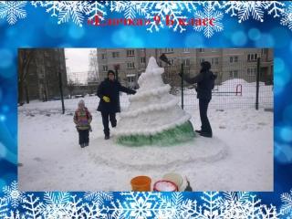 Снежный Городок - 2018  МБОУ СОШ №42