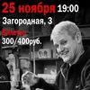 Манагер (Олег Судаков) в Кирове 25/11