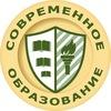 Частная Школа - ВУЗ «Современное Образование»