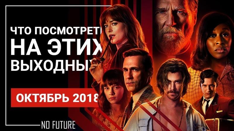 Лучшие фильмы 2018 которые уже вышли на экраны от 13 Октября 2018