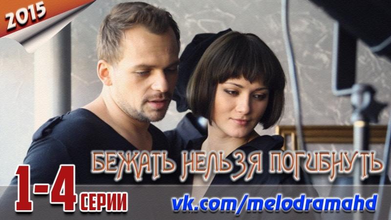 Бежать нельзя погибнуть / 2015 (криминальная мелодрама). 1-4 серии из 4